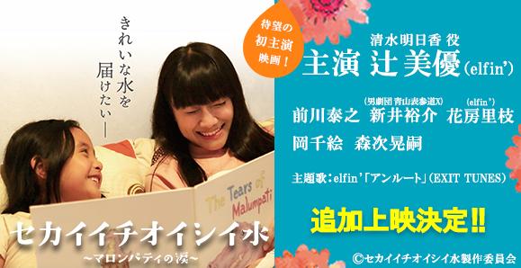 【辻 美優】初主演映画「セカイイチオイシイ水~マロンパティの涙~」追加上映決定!