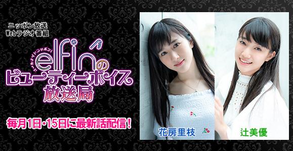 【elfin'】【#65配信中!】Webラジオ番組「オールナイトニッポンi~elfin'のビューティーボイス放送局~」出演!