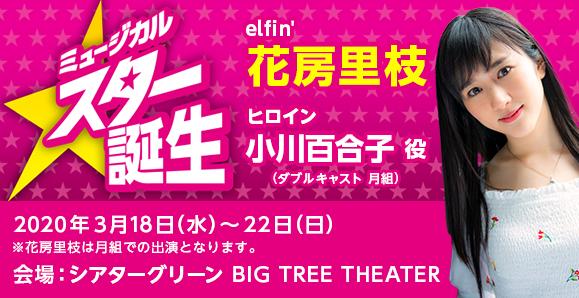 【elfin' 花房里枝】【一般チケット販売中!】ミュージカル座公演 『スター誕生』にヒロイン役で出演決定!