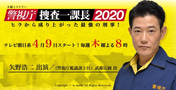 【矢野浩二】4月9日スタート!木曜ミステリー『警視庁・捜査一課長2020』レギュラー出演!