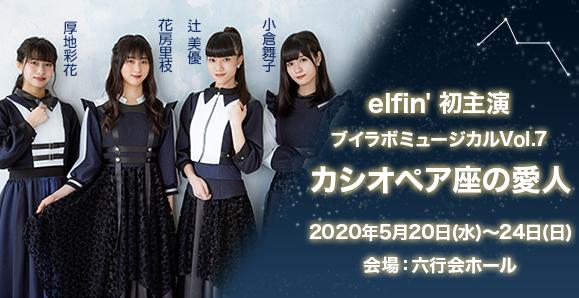【elfin'】ブイラボミュージカル『カシオペア座の愛人』 公演中止のお知らせ