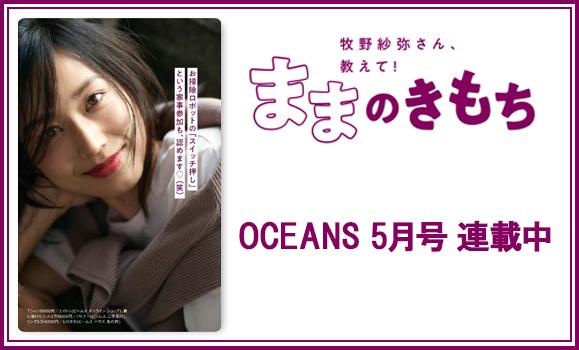 【牧野紗弥】OCEANS 5月号 連載「ままのきもち」