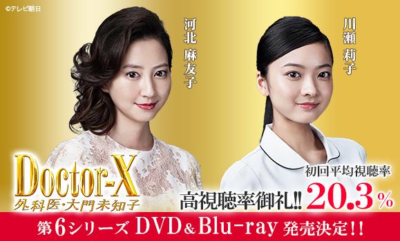 【ご視聴頂きありがとうございました!】2020年4月22日(水)「ドクターX~外科医・大門未知子~」第6シリーズ  DVD&Blu-ray発売決定!!
