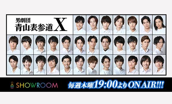 【男劇団 青山表参道X】毎週木曜「男劇団Showroom」情報!