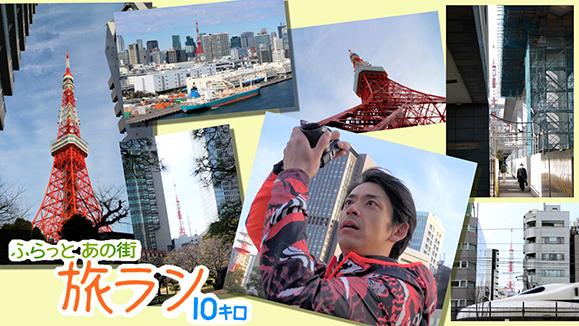 【敦士】NHK BSプレミアム「ふらっとあの街 旅ラン10キロ」出演!