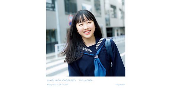 【本田望結】7月18日 中学卒業記念写真集「JUNIOR HIGH SCHOOL DAYS MIYU HONDA」オンラインサイン会 開催決定!