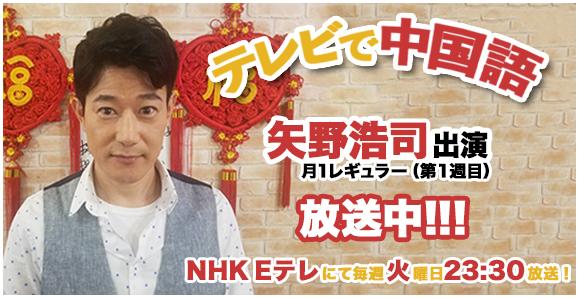 【ご視聴頂きありがとうございました!】【矢野浩司】NHK Eテレ「テレビで中国語」