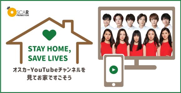 【オスカーYoutubeチャンネル】お家時間を楽しむ動画を公開中!