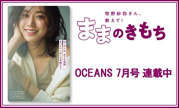 【牧野紗弥】OCEANS 7月号 連載「ままのきもち」