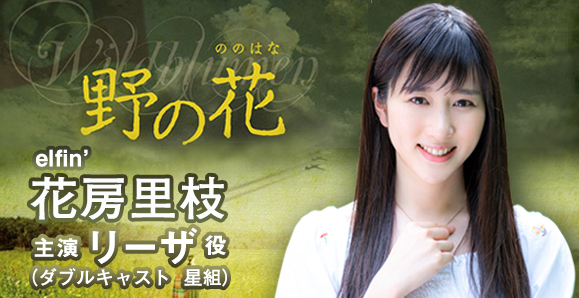 【elfin'】【花房里枝】8月19日〜23日 ミュージカル座公演 『野の花』に出演!