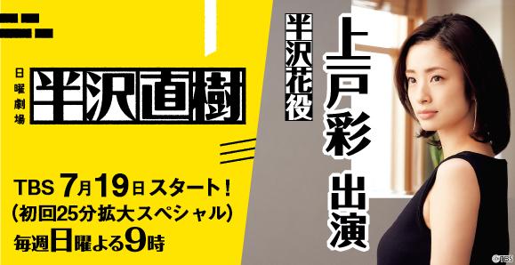 【上戸彩】2020年7月19日スタート !日曜劇場『半沢直樹』初回放送前に特別総集編2週連続放送!