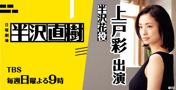 【ご視聴頂きありがとうございました!】【上戸彩】日曜劇場『半沢直樹』
