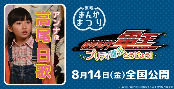 【高尾日歌】8月14日 東映まんがまつり「仮面ライダー電王」出演決定!