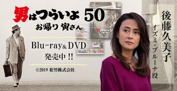 【後藤久美子】映画『男はつらいよ お帰り 寅さん』ブルーレイ&DVDリリース!