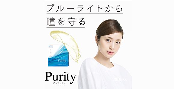 【上戸彩】コンタクトレンズブランド <Purity(ピュアリティ)>のイメージモデルに就任!