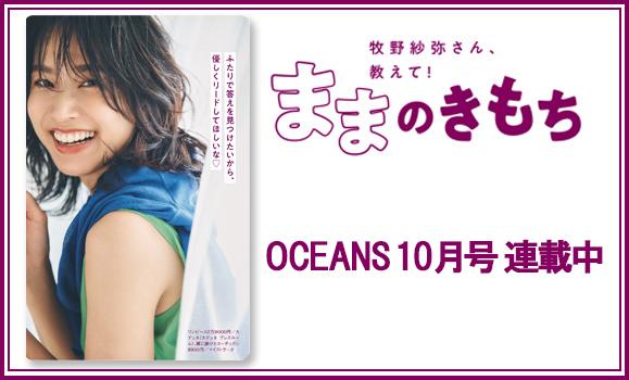 【牧野紗弥】OCEANS 10月号  連載「ままのきもち」