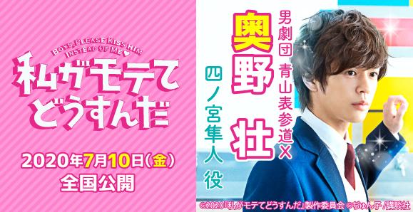 【男劇団 青山表参道X】【奥野壮】映画「私がモテてどうすんだ」出演!