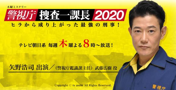 【ご視聴頂きありがとうございました!】【矢野浩司】木曜ミステリー『警視庁・捜査一課長2020』