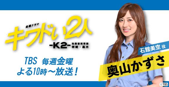 【奥山かずさ】 次回第2話、9月18日放送!金曜ドラマ 「キワドい2人-K2-池袋署刑事課神崎・黒木」出演!