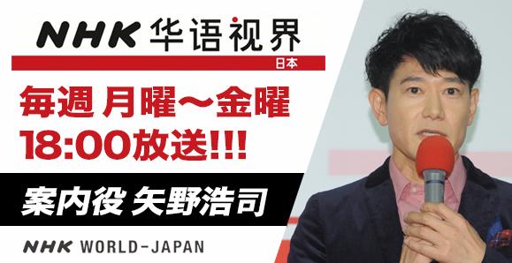 【矢野浩司】【毎週月曜~金曜18時~配信!】NHKの中国語のインターネット配信サービス「NHK華語視界」出演情報!