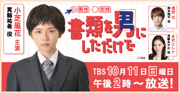 【ご視聴頂きありがとうございました!】【小芝風花 主演】【水沢エレナ】【奥野壮】2020年10月11日(日)午後2時放送!TBSドラマ『書類を男にしただけで』出演!
