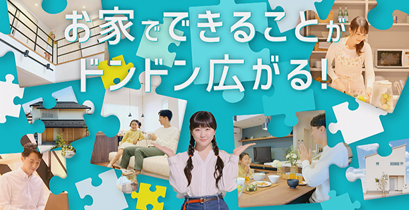 【本田望結】「敷島住宅」の新TV-CM放送中!