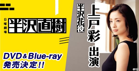 【上戸彩】日曜劇場『半沢直樹』DVD&Blue-ray発売!