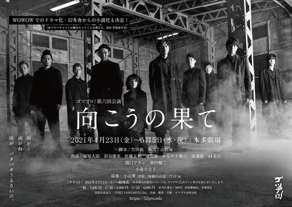 【浜谷康幸】2021年4月23日(金)~5月5日(水・祝)ゴツプロ!次回作発表!