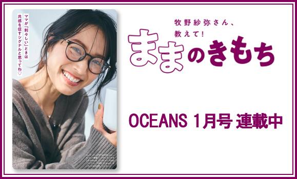 【牧野紗弥】OCEANS 1月号  連載「ままのきもち」