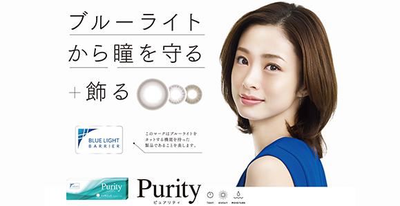 【上戸彩】Purityサークルレンズ発売!