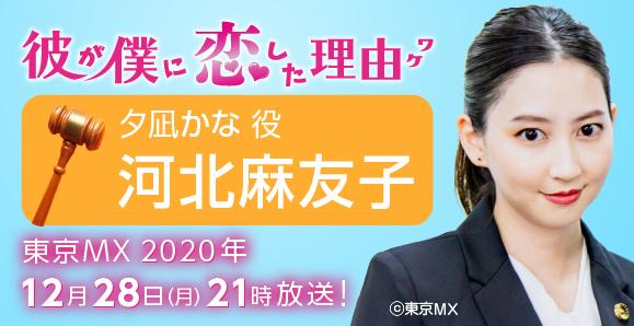 【ご視聴頂きありがとうございました!】【河北麻友子】東京MX年末SPドラマ「彼が僕に恋した理由」出演!