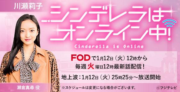 【川瀬莉子】次回第4話、2月2日放送!FODドラマ 「シンデレラはオンライン中!」出演!