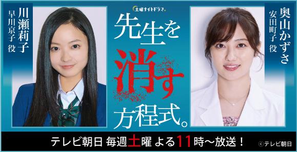 【ご視聴頂きありがとうございました!】【奥山かずさ】【川瀬莉子】土曜ナイトドラマ「先生を消す方程式。」出演!