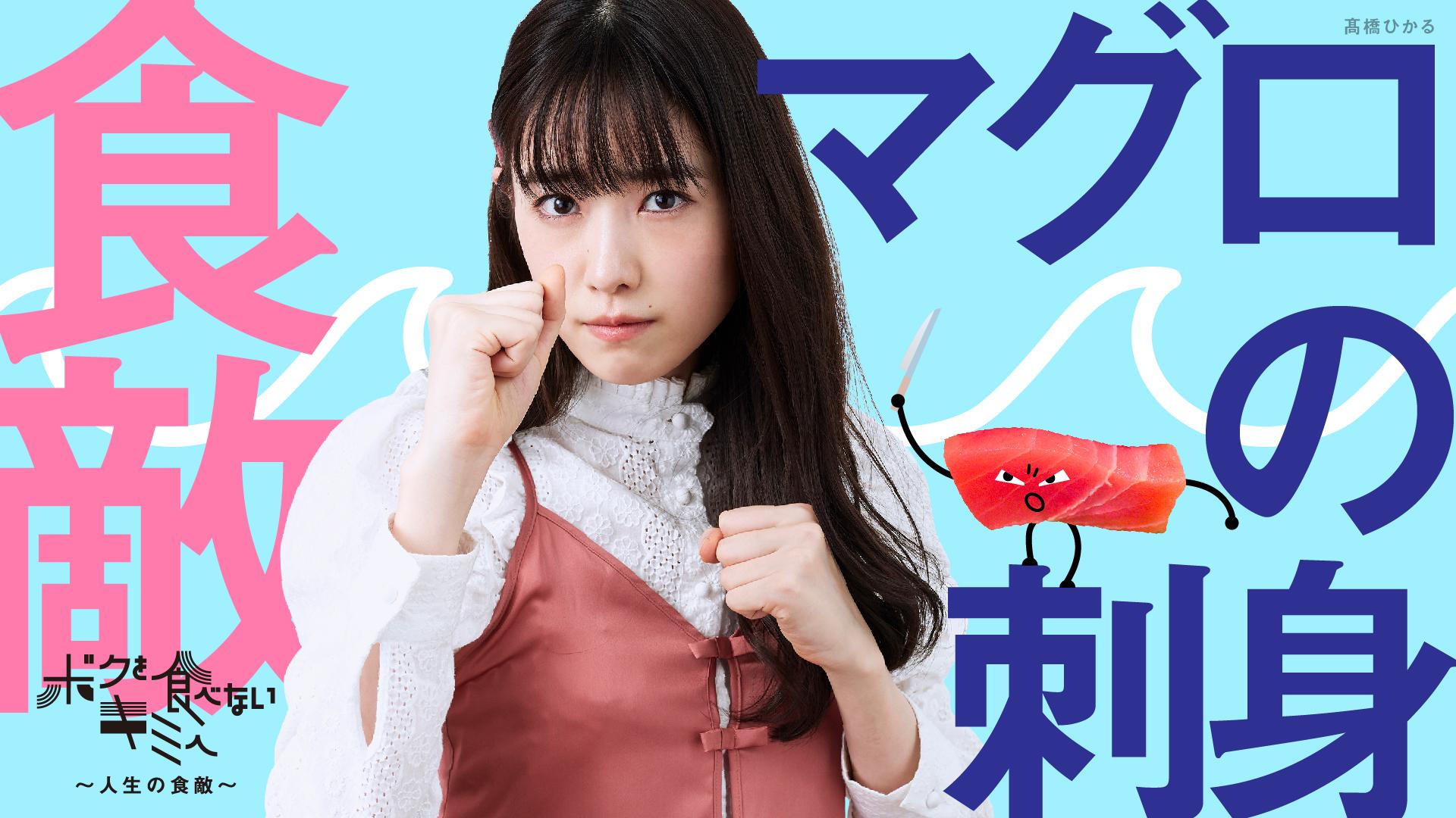 【髙橋ひかる】1月4日・1月11日、NHKEテレ「ボクを食べないキミへ〜人生の食敵〜」出演!