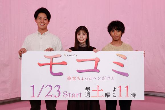 【小芝風花】『モコミ~彼女ちょっとヘンだけど~』主演のヒューマンホームドラマが配信トークイベントを開催!