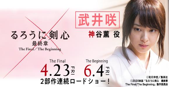 【武井咲】2021年、遂に公開!4月23日(金)/ 6月4日(金)「るろうに剣心 最終章 The Final/The Beginning」ロードショー!