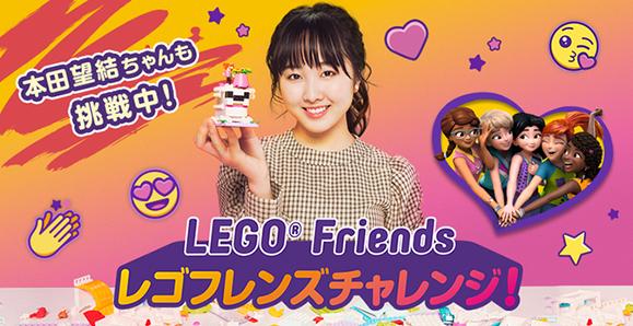 【本田望結】「レゴフレンズ チャレンジ」キャンペーンがスタートしました!