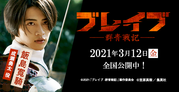 【男劇団 青山表参道X】【飯島寛騎】2021年3月12日(金)公開!映画「ブレイブ−群青戦記−」出演!
