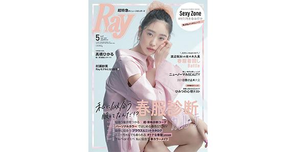 【髙橋ひかる】3月23日「Ray」5月号雑誌掲載情報!