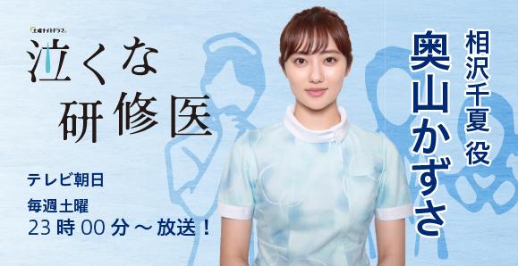 【奥山かずさ】次回第9話、6月19日放送!土曜ナイトドラマ『泣くな研修医』出演!