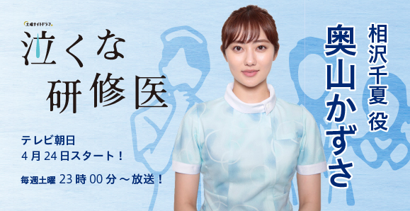 【奥山かずさ】2021年4月24日(土)放送スタート!土曜ナイトドラマ『泣くな研修医』出演!