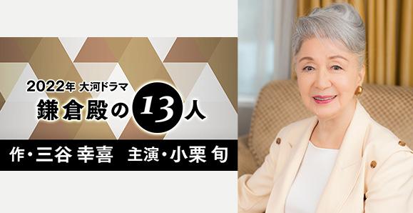 【草笛光子】2022年 NHK 大河ドラマ『鎌倉殿の13人』出演!