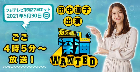 【田中道子】5月30日「爆笑問題の深海WANTED」出演!