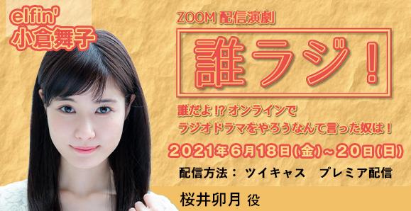 【elfin'】【小倉舞子】ZOOM配信演劇「誰ラジ!」に出演決定!