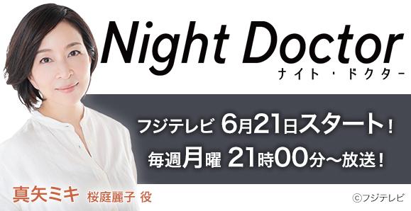 【真矢ミキ】2021年6月21日放送スタート!フジテレビ 新ドラマ「Night Doctor」出演!