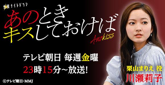 【ご視聴頂きありがとうございました!】【川瀬莉子】金曜ナイトドラマ「あのときキスしておけば」出演!