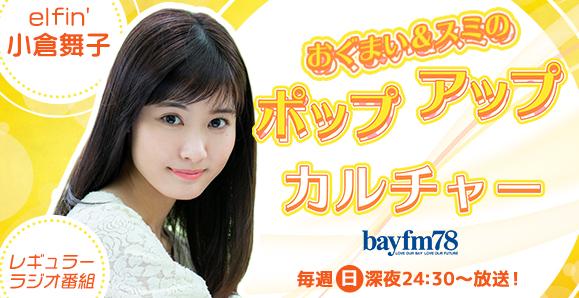 Ogura_maiko_bayfm_579w