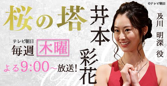【ご視聴頂きありがとうございました!】【井本彩花】木曜ドラマ『桜の塔』出演!