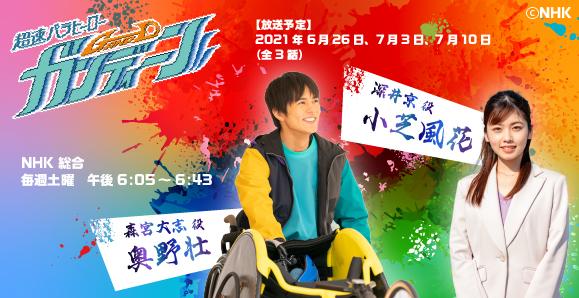 【奥野壮・小芝風花】8月21日 NHK 特撮ドラマ「超速パラヒーロー ガンディーン」全3話 再放送!