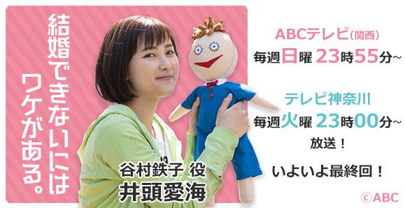【井頭愛海】次回いよいよ最終回、6月20日放送!ドラマ+『結婚できないにはワケがある。』出演!